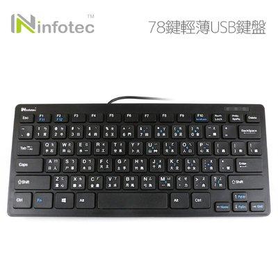 [哈GAME族]  INFOTEC KB101 USB有線薄型迷你鍵盤