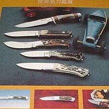 【赤兔馬書房】刀具百科--- 世界名刀鑑賞