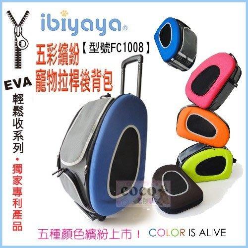 COCO《高鐵捷運可用》依比呀呀Ibiyaya五彩繽紛寵物拉捍後背包FC1008(五色可選)可肩背/後背/提包/拉桿推車