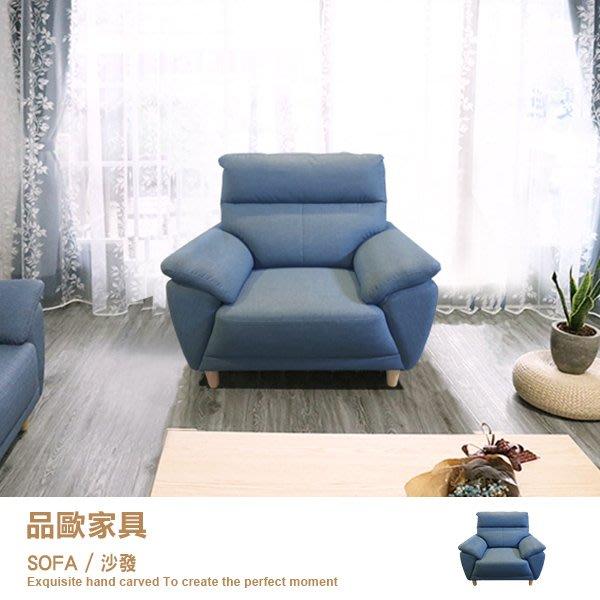 沙發 貓抓皮沙發 單人位 北歐【C104-2-1】品歐家具