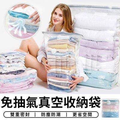 【台灣現貨 A016】 (小號) 免抽氣壓縮袋 衣服棉被收納 真空袋 旅行整理 防霉 棉被 衣服 衣物 收納袋 行李箱