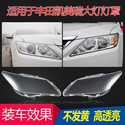 適用于06-08年豐田凱美瑞大燈罩09-19款新凱美瑞透明面罩燈面燈殼汽車燈罩燈殼