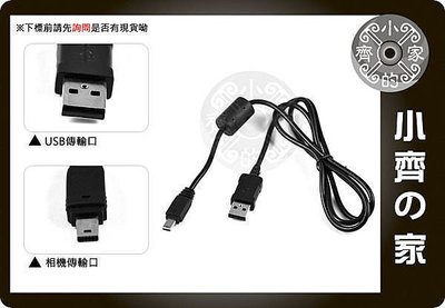CASIO EX-Z450 Z550 Z650 Z1050 Z1080 12Pin USB傳輸線-小齊的家