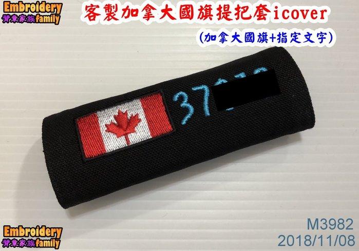 ※臂章家族※客製加拿大國旗提把套 行李箱提把套/把手套/保護套icover (加拿大國旗+指定文字)  1組=2個