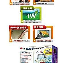 贈1.5米HDMI線.大通HD8000可錄式數位電視機上盒 HD-8000(未稅價)