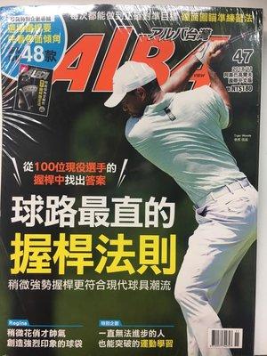 ┌喻蜂高爾夫┐ALBA NO.47 高爾夫球雜誌 球路最直的握桿法則