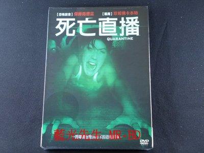 [藍光先生DVD] 死亡直播 Quarantine (得利正版)