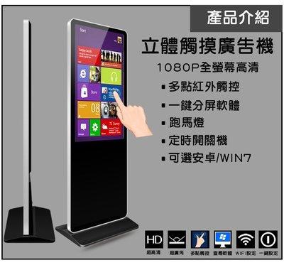 【菱威智】42寸直立廣告機-客製款 電子看板 數位看板 多媒體播放機 客製觸控互動式聯網安卓 Windows廣告看板