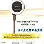 【PSP週邊】☆ PSP2007/3007型主機專用 SONY原廠 線控耳機裝置 ☆【台中星光電玩】
