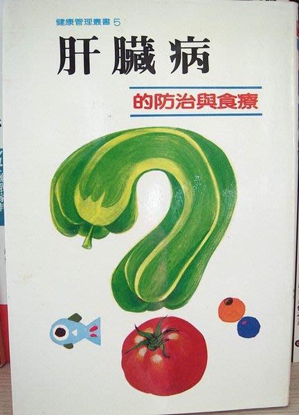 絕版舊書二手書【肝臟病的防治與食療】,低價起標無底價!免運費!