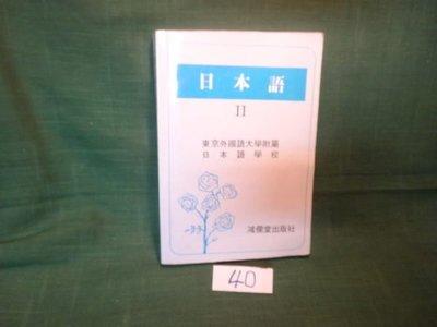 【愛悅二手書坊 04-24】日本語Ⅱ 鴻儒堂出版社