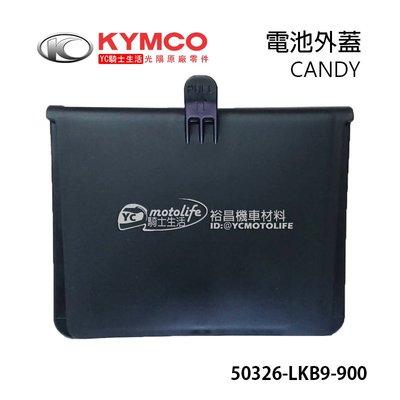 YC騎士生活_KYMCO光陽原廠 CANDY 電池外蓋 電瓶外蓋 蓄電池蓋 電池蓋 50326-LKB9-900