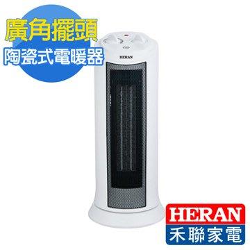 禾聯陶瓷式電暖器HPH-14M07L(售完)