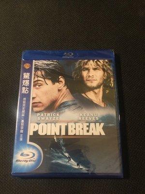 (全新未拆封)驚爆點 Point Break 藍光BD(得利公司貨)限量特價