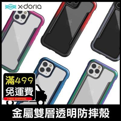 X-Doria 極盾 iPhone 12 Pro Max/Mini 軍規防摔殼 金屬邊框 透明背蓋 保護套 金屬框 背蓋