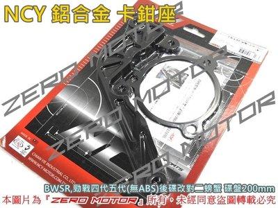 ZeroMotor☆NCY 鋁合金 卡鉗座 BWSR,勁戰四代五代(無ABS) 改後碟對二螃蟹 碟盤200mm