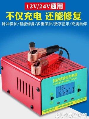 『可開發票』汽車電瓶充電器12v24v...