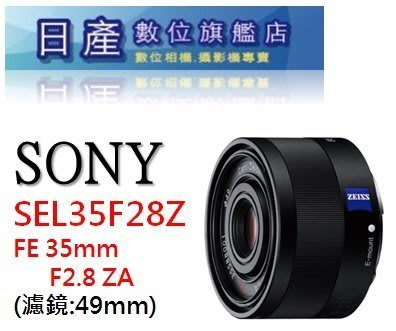 【日產旗艦】SONY SEL35F28Z FE 35mm F2.8 ZA 平行輸入 適用 A7 A7R III