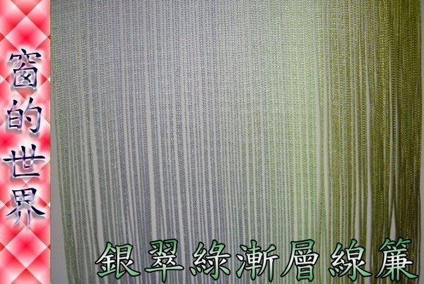 【窗的世界】20年專業製作達人,線簾區,超熱賣銀翠綠漸層色,窗簾歡迎訂購