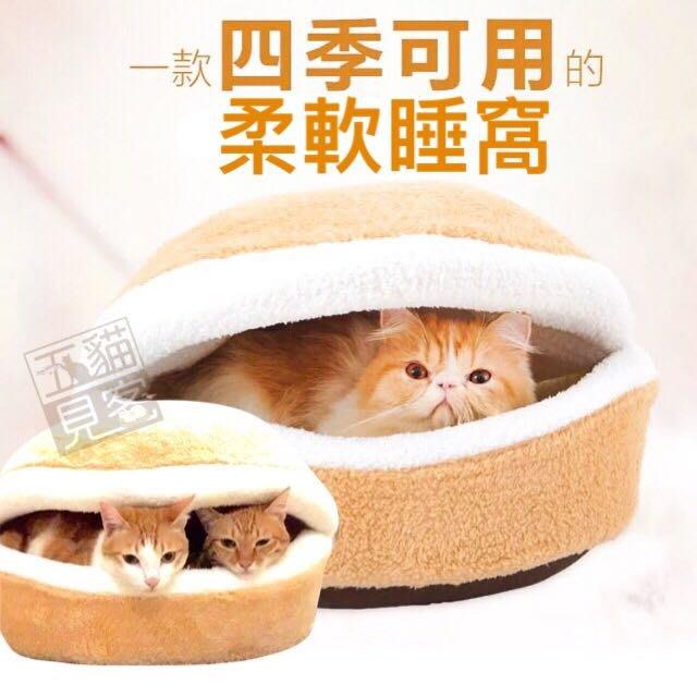 現貨🔥正版 漢堡窩(小號) 貝殼窩 寵物睡窩 貓咪 睡窩 貓窩 狗窩 貓睡窩 貓睡床 貓屋 貓跳台 五貓見客