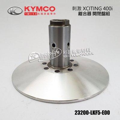 YC騎士生活_KYMCO光陽原廠 離合器 開閉盤 刺激400 XCITING 400i 開閉盤組 平面傳動盤組 LKF5