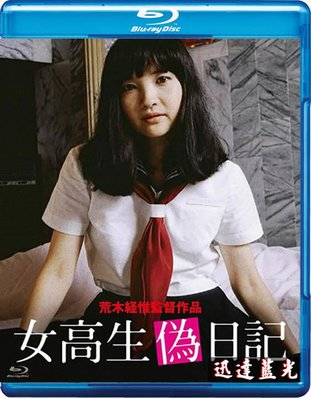 25G任選5套999含運!10626女高生偽日記High School Girl's Fake Diary(1981)