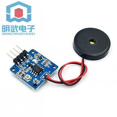 壓電片 敲擊 振動 震動傳感器 開關模塊 成品明武電子