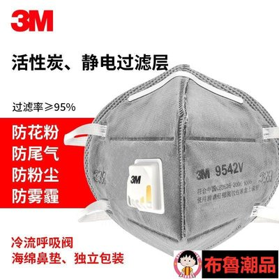 現貨促銷3M 9541V活性炭口罩9542V防PM2.5霧霾男女透氣防塵工業粉塵防毒異布魯潮品·尾牙鉅惠