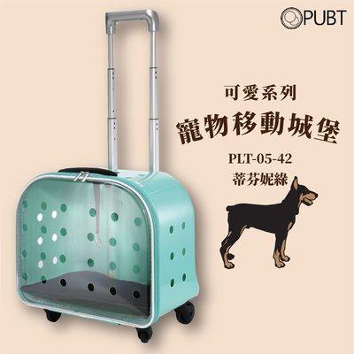 寵物移動城堡~可愛系列│PUBT PLT-05  蒂芬妮綠 籠子 寵物外出包 寵物拉桿包 寵物 適用7kg以下犬貓