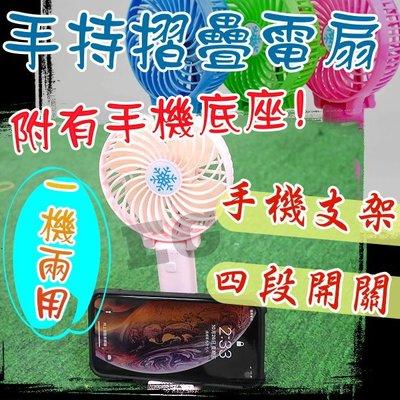 現貨 光展 直立式手持摺疊補光風扇 附底座 帶手機支架底座 風扇補光燈 桌面手機支架風扇 體積小 風力大 隨身便攜風扇