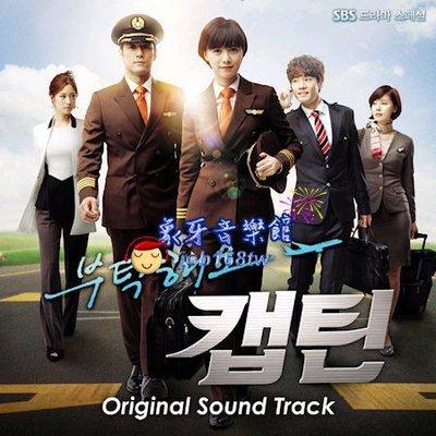 【象牙音樂】韓國電視原聲帶-- 拜託了機長 Take Care of Us, Captain OST (SBS)  / 池珍熙.具惠善