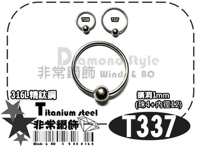 ~非常好鑽~ T337-微擴洞1mm(珠4+內徑12)-擴耳圓環單珠體環-鈦鋼抗過敏-Piercing穿刺