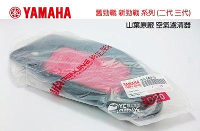 YC騎士生活_YAMAHA山葉原廠 空濾 勁戰 新勁戰 二代 三代 空氣濾清器 空氣濾芯 進氣空濾 5TY 1MS
