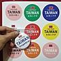 行李箱貼紙  【#我是台灣人】貼口罩貼紙.防疫貼紙-造型胸章貼紙