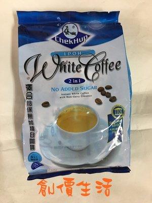 ~創價生活~台灣零食 白咖啡 KING 澤合 怡保 無加糖白咖啡 2 合1 經濟包(16克x15份)