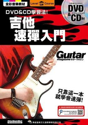 【老羊樂器店】吉他速彈入門 電吉他 電吉他教材 附DVD&CD