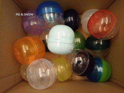 [ P & S ] 60mm~65mm 大 扭蛋殼 轉蛋殼 抽獎 摸彩 空蛋殼 二手 2個5元起 顏色隨機出貨