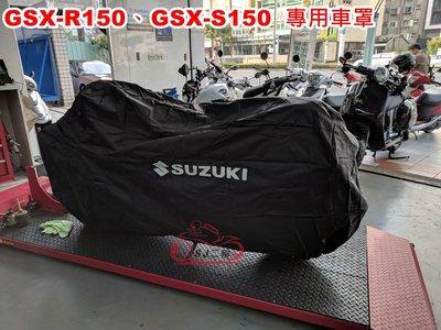 [現貨供應] 當天出貨 GSX-R150 GSX-S150 suzuki 小阿魯 專用 車罩 機車 摩托車 防雨 防塵