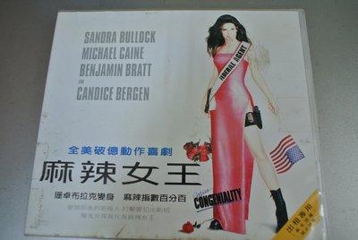 2VCD ~ 麻辣女王 MISS CONGENIALITY SANDRA BULLOCK 珊卓布拉克 ~WHV21029