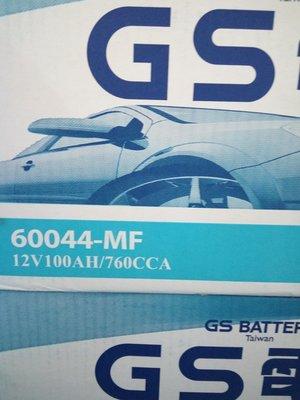 【優選電池】GS 汽車電池 全新正品  60044加水式 電瓶 100AH