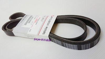 SAVRIN 2.4 綜合皮帶 外皮帶 發電機皮帶 動力皮帶 日本三菱原廠 正廠件