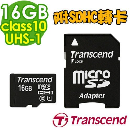《超快記憶卡王》創見 microSDHC UHS-1 16G 16GB Class10 高速卡 附SDHC轉卡 終身保固