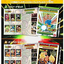 全新 日版 Dragon Ball 龍珠超 Cardass Premium Endroll & Episode Set