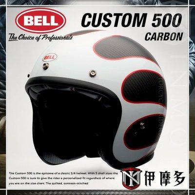 伊摩多※激安大特惠 美國 BELL Custom 500 碳纖復古帽 Carbon ACE CAFE TON UP