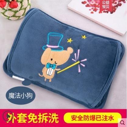 暖手寶揚子防爆熱水袋充電式暖手寶煖寶寶毛絨萌萌可愛韓版注水女暖水袋