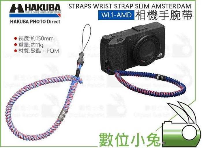 數位小兔【HAKUBA STRAPS WRIST STRAP SLIM WL1-AMD 相機手腕帶 阿姆斯特丹】防摔 防