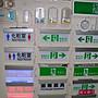 消防器材批發中心 消防緊急出口燈 C級 3:1 單面雕刻面板C級 LED鋁合金 EXC-31 滅火器 消防署認證F