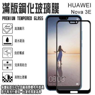 9H滿版 亮面 5.84吋 華為 NOVA 3E HUAWEI 鋼化玻璃手機螢幕保護貼/強化玻璃