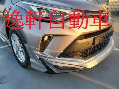 2020~2021 CHR CH-R TRD日本樣式空力套件 前下巴  側裙  後下巴  側邊板