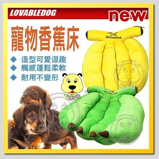 【幸福培菓寵物】Lavabledog《熟成芭葉香蕉寵物床》青蕉│黃蕉 特價499元